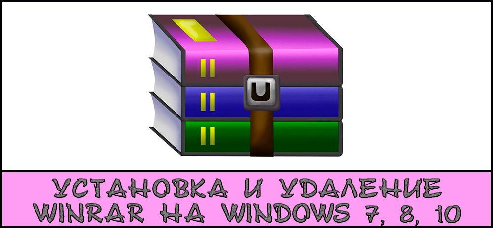 Как установить или удалить WinRAR