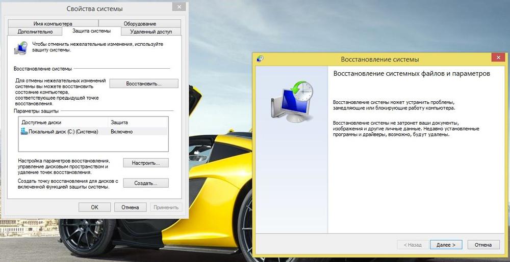Откат системы в Windows 8