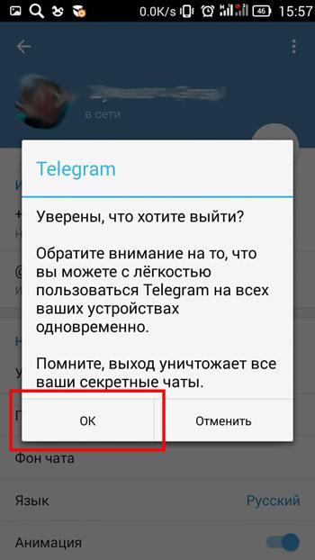 Подтверждение выхода из Telegram