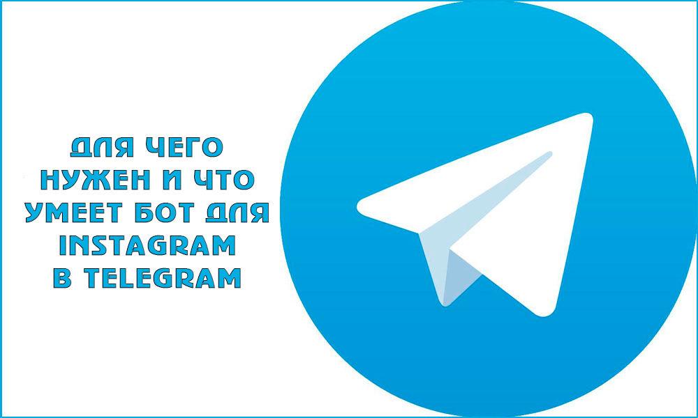 Telegram бот для Instagram: что он умеет и зачем он нужен