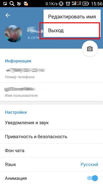 Выход из Telegram