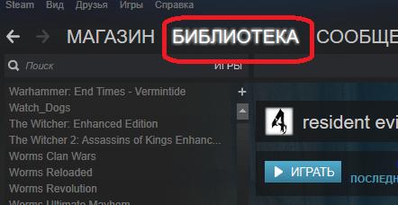 Библиотека в Steam
