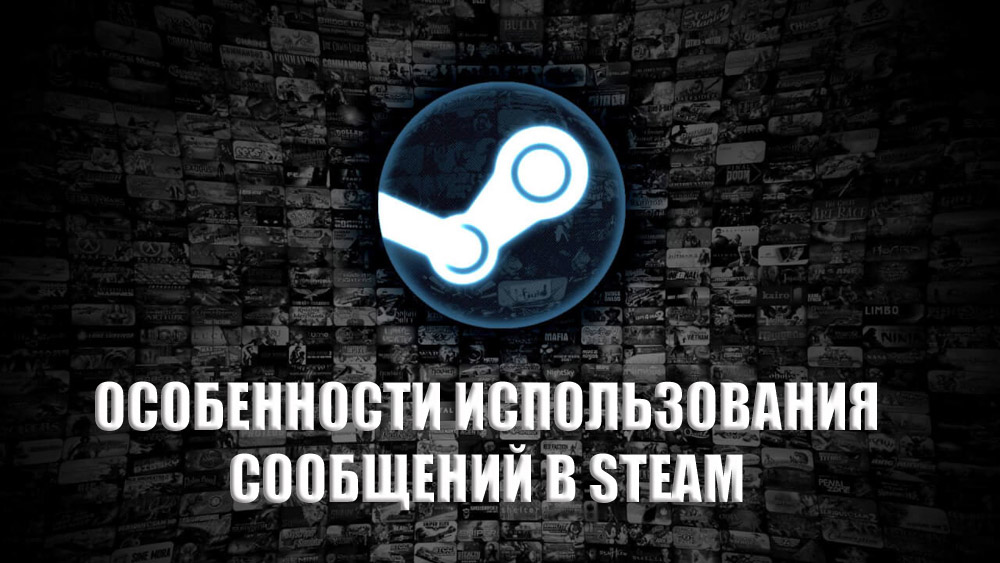 Особенности использования сообщений в Steam