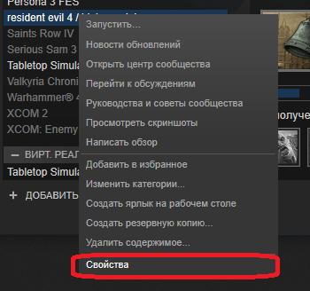 «Свойства» в Steam