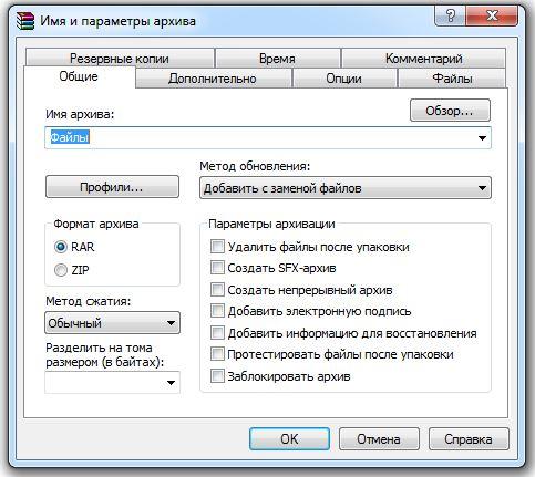 Настройки архивирования