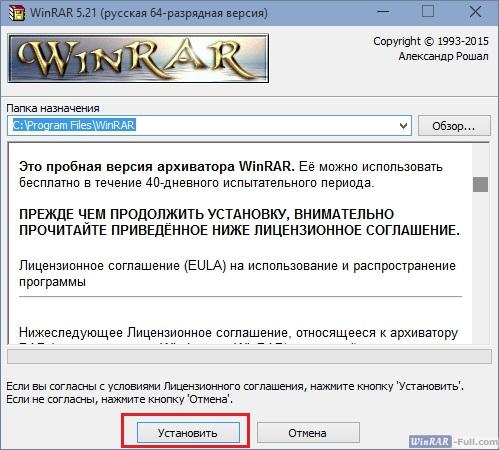 Установка WinRar
