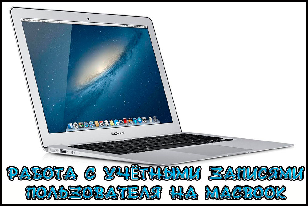 Управление учётными записями на MacBook