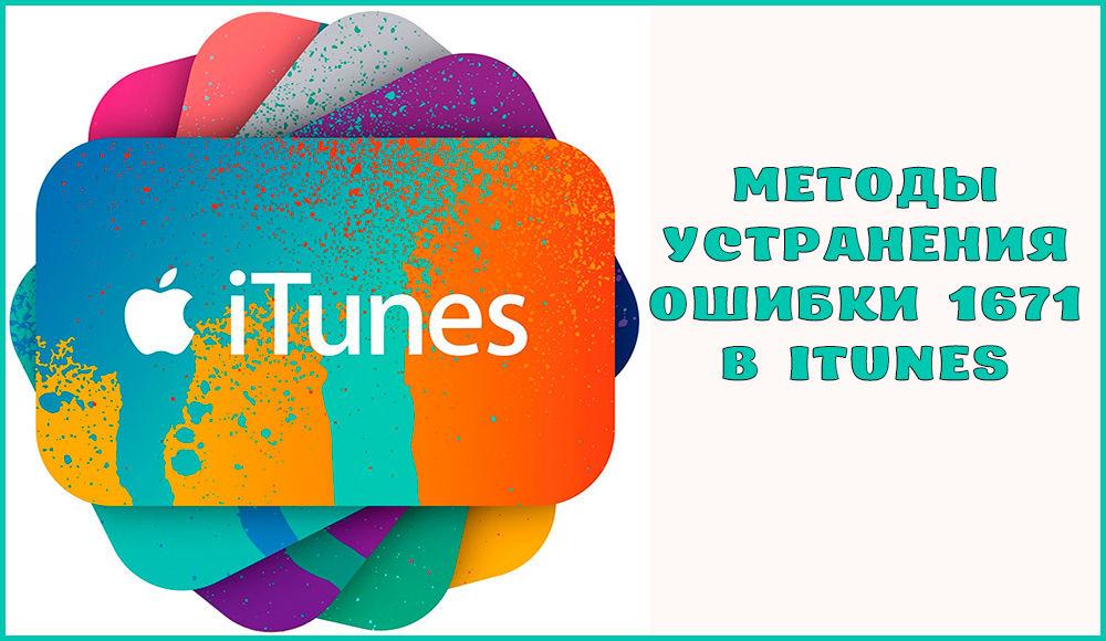Как исправить ошибку 1671 в iTunes
