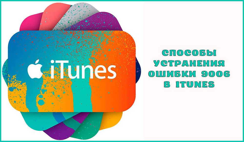 Как исправить ошибку 9006 в iTunes