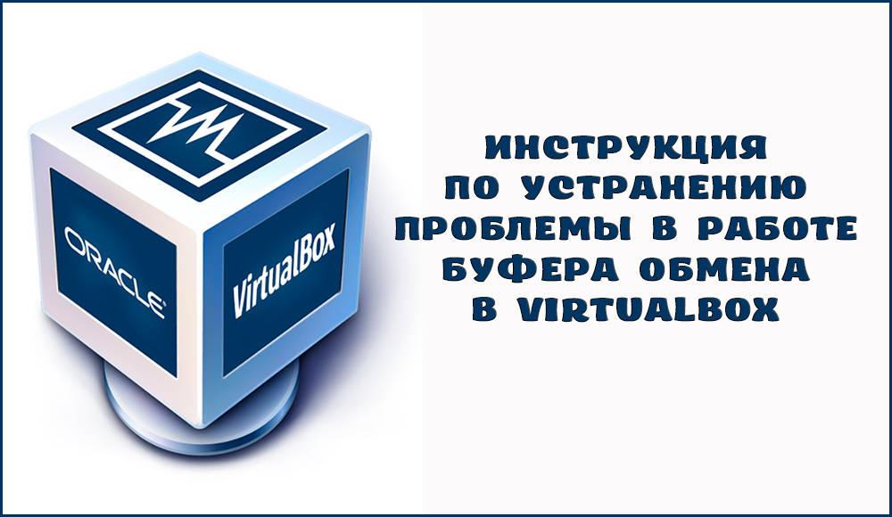 Что делать, если не работает буфер обмена в VirtualBox