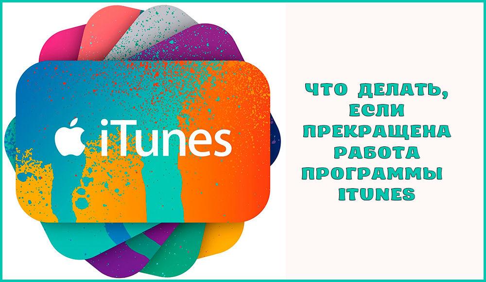 Причины возникновения и решение проблемы «Прекращена работа программы iTunes»