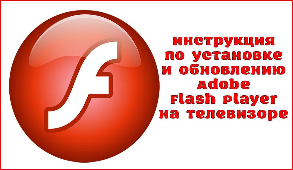 Как установить или обновить Adobe Flash Player на телевизоре