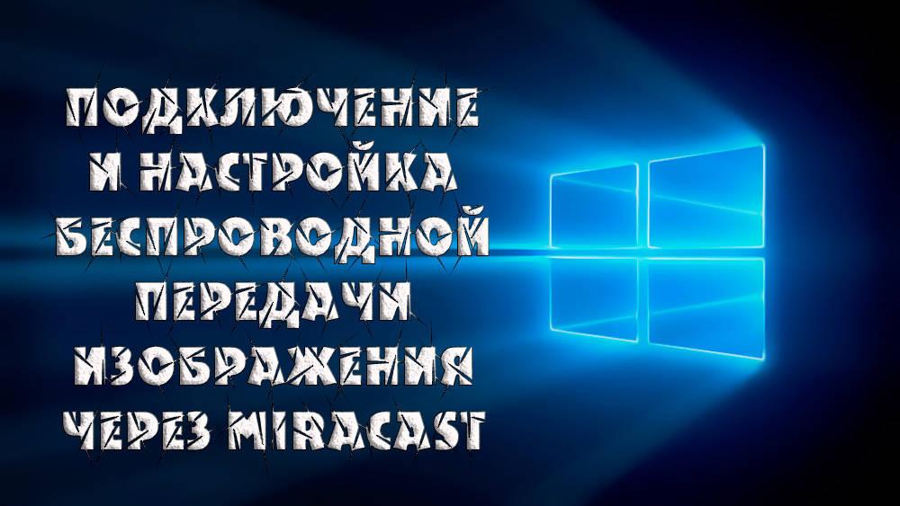 Как включить Miracast на Windows и что это за технология