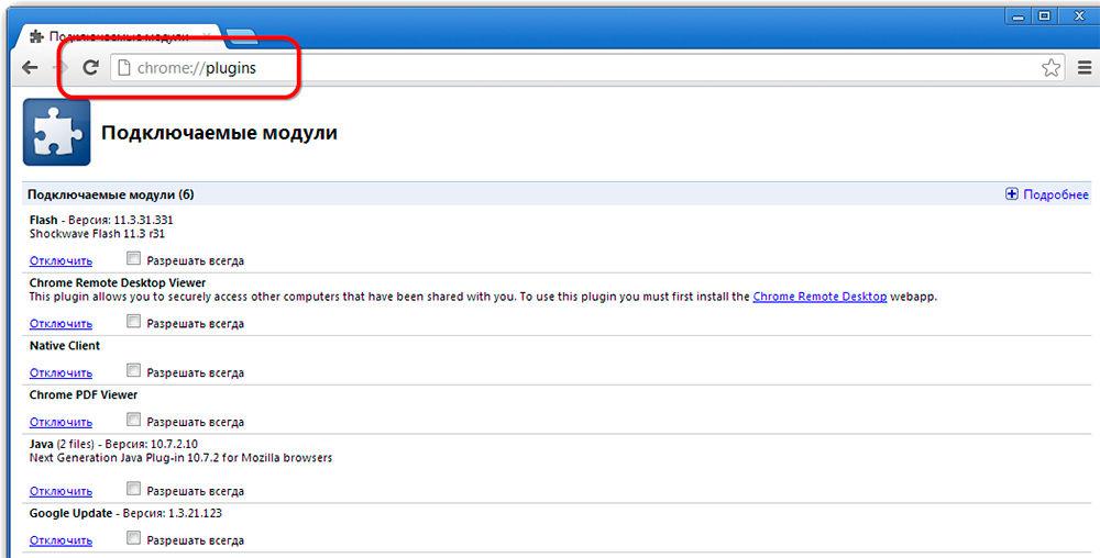 Включить Flash Player в Google Chrome