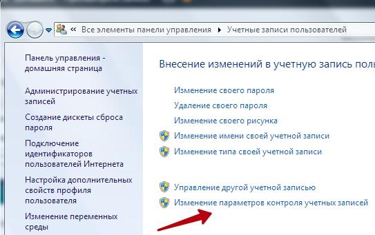 Изменение параметров контроля учётных записей