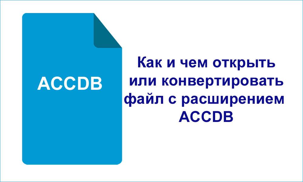 Как и чем открыть или конвертировать файл с расширением ACCDB