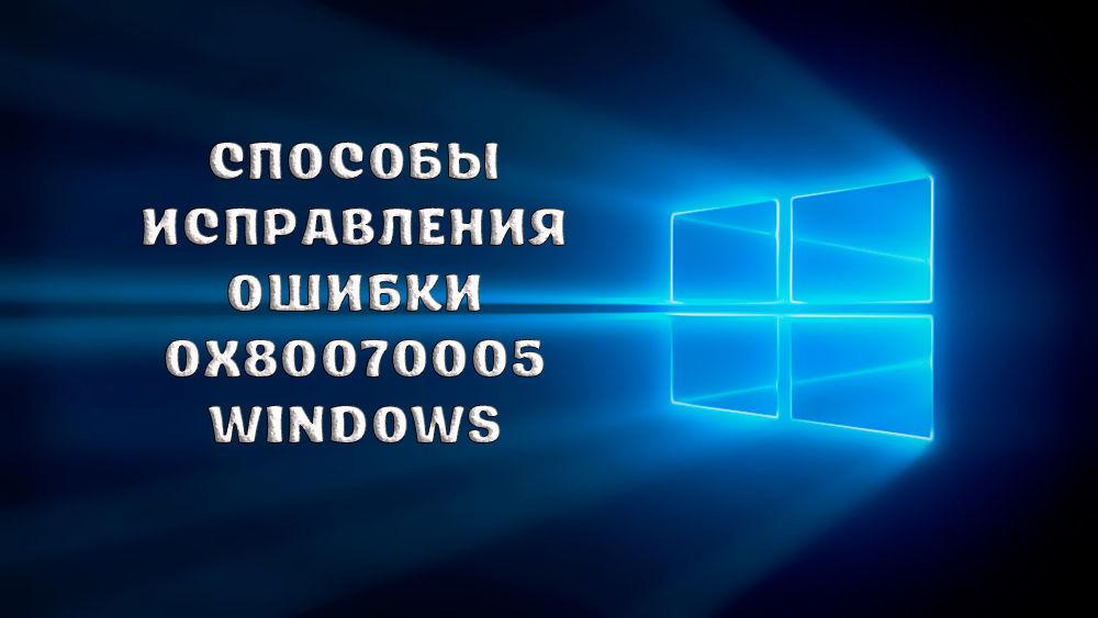 Как исправить ошибку 0x80070005 Windows