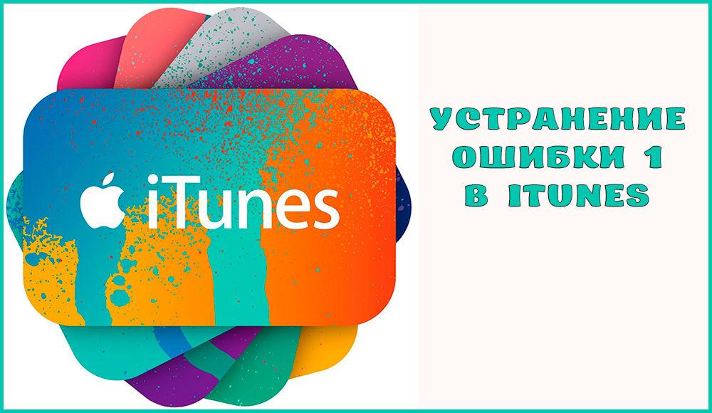 Как исправить ошибку 1 в iTunes