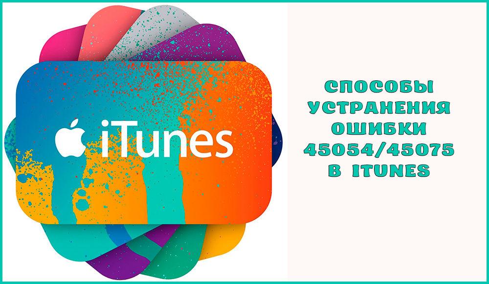 Как исправить ошибку 45075 в iTunes