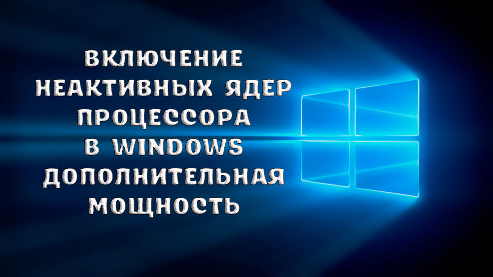 Как включить или отключить ядра процессора в Windows