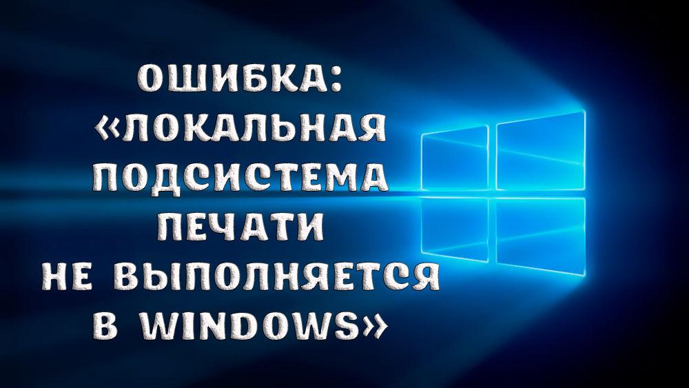 Как решить ошибку «Локальная подсистема печати не выполняется в операционной системе Windows»
