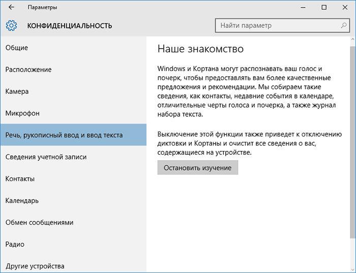 Настройка параметров «Речь, рукописный ввод»