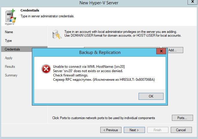 Ошибка«Сервер RPC недоступен»