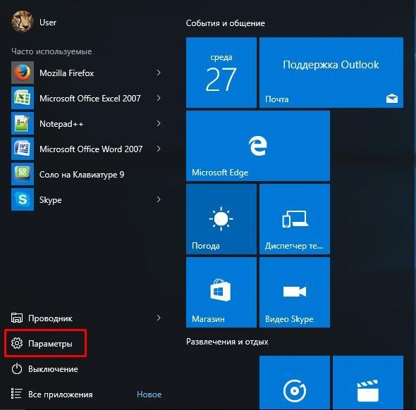 Включить Cortana