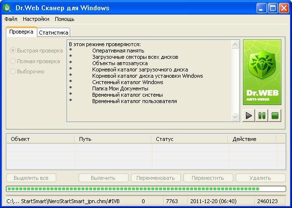 Сканирование компьютера на вирусы