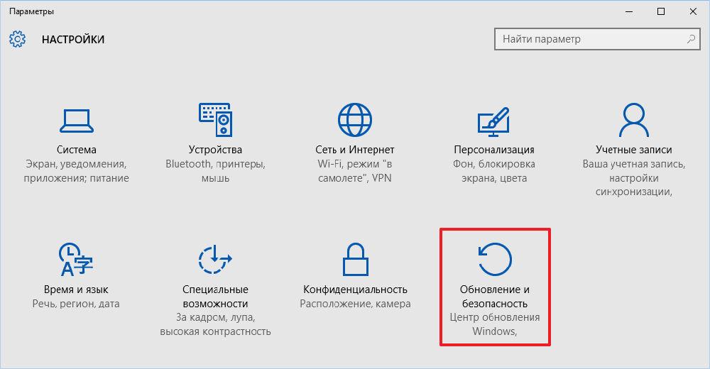 Обновление драйверовчерез «Центр обновления Windows»