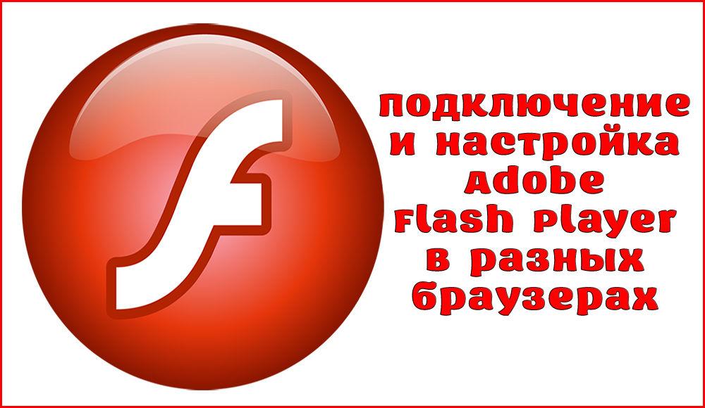 Как включить и настроить Adobe Flash Player в разных браузерах