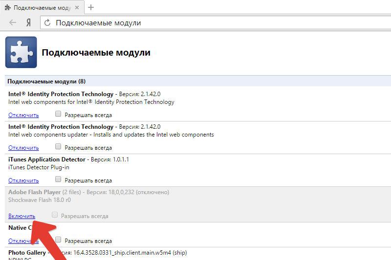 Запуск Flash Player в Яндекс.Браузере