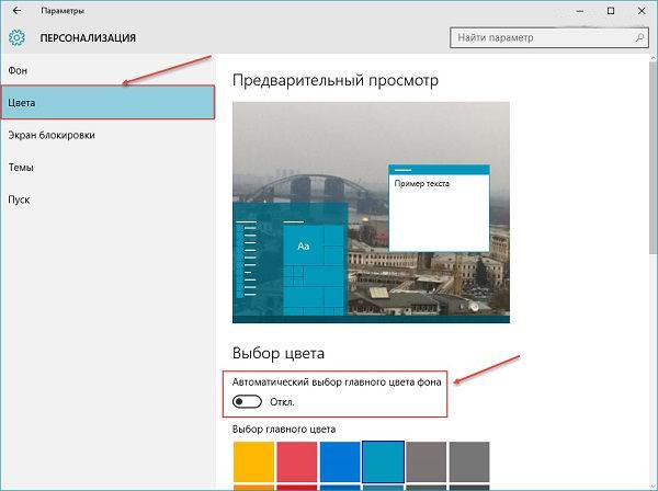 Автоматический выбор главного цвета фона