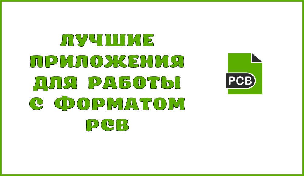 Как и чем открыть файл с расширением PCB