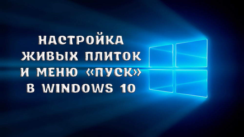 Как настроить живые плитки в Windows 10