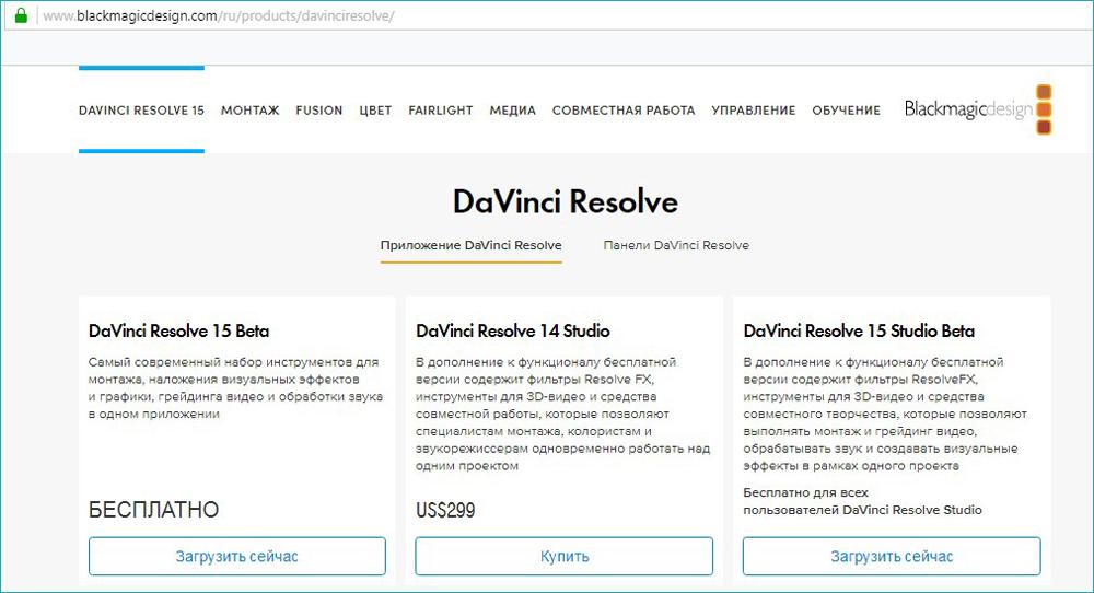 Официальный сайт Davinci Resolve