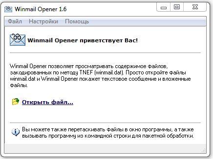 Окно программы Winmail Opener