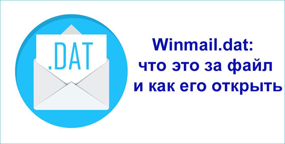 Winmail.dat: что это за файл и как его открыть