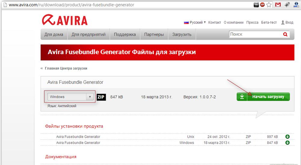 Загрузка Fusebundle Generator