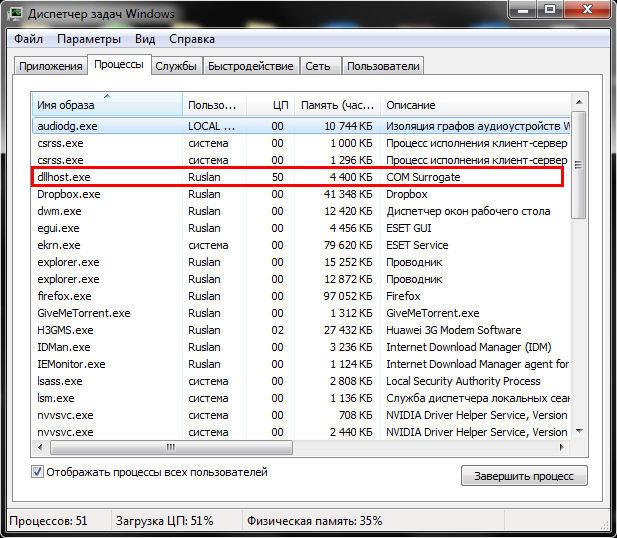 COM Surrogate грузит процессор