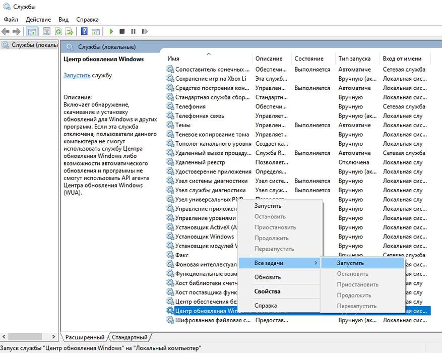 ЗапускЦентра обновления Windows