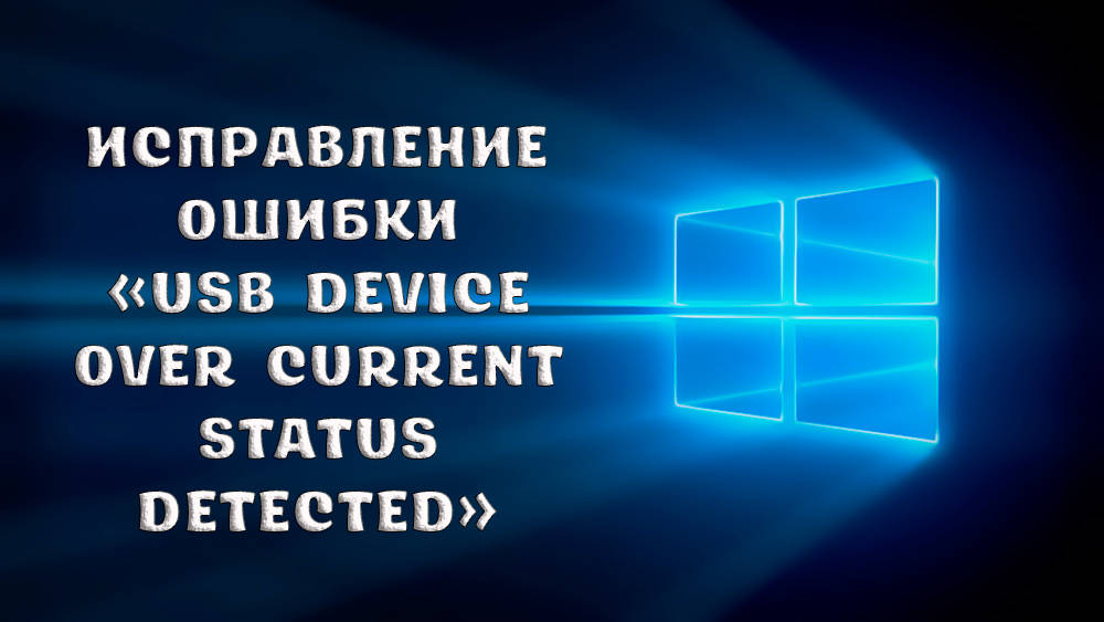 Как исправить ошибку «USB device over current status detected»