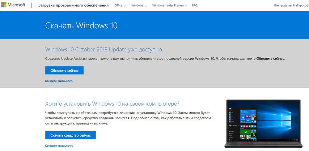Чистая установка Windows 10