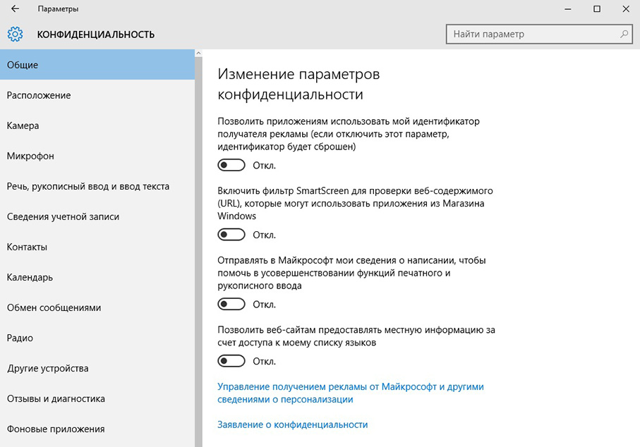 Настройка установленной Windows 10
