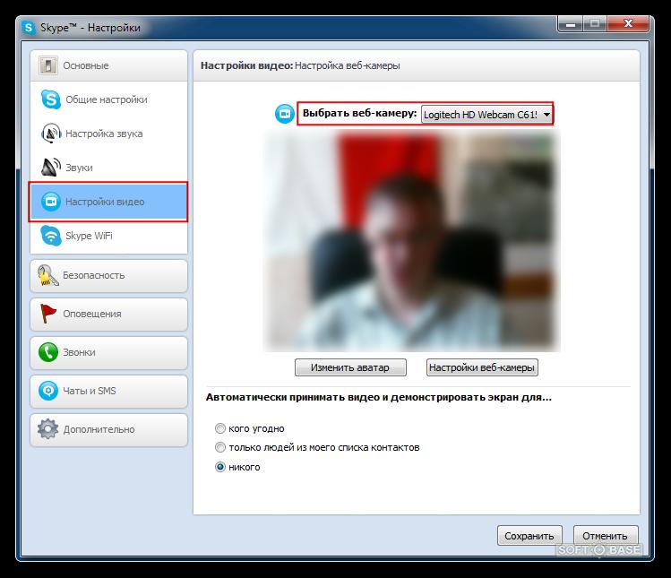 Настройка видео черезSkype