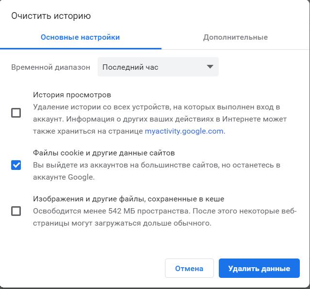 Удаление данных о просмотренных страницах