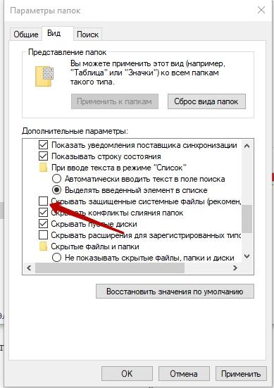 Скрывать защищённые системные файлы