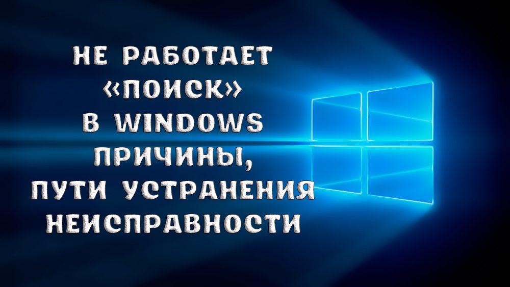Что делать, если не работает поиск в Windows