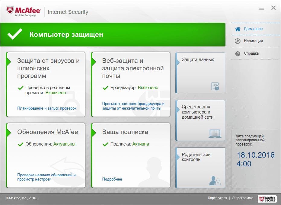 ИнтерфейсMcAfee