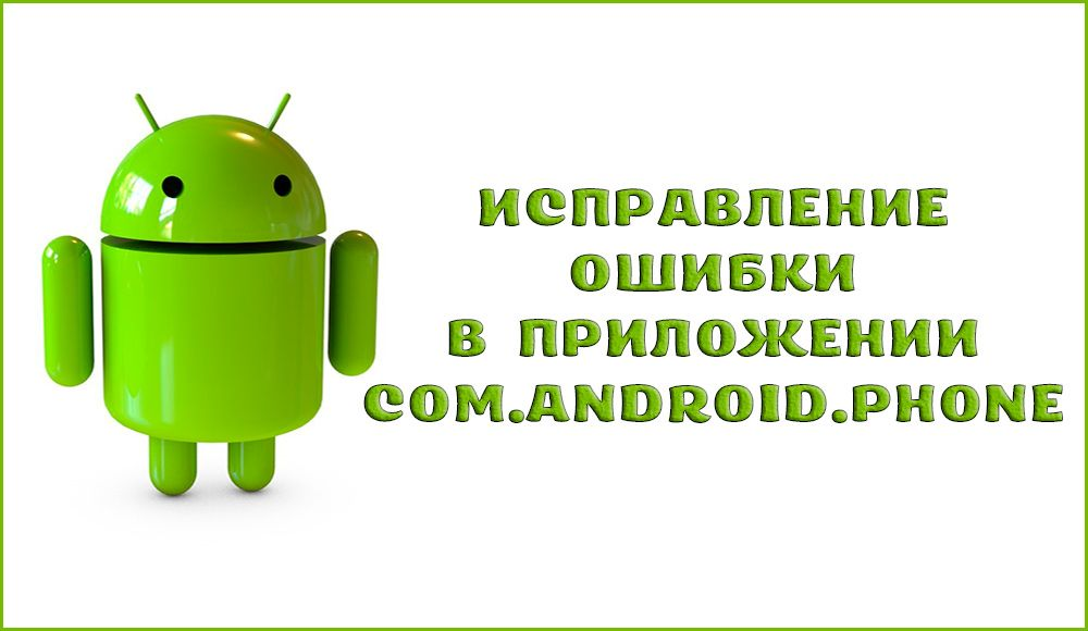 Как исправить ошибку в приложении com.android.phone